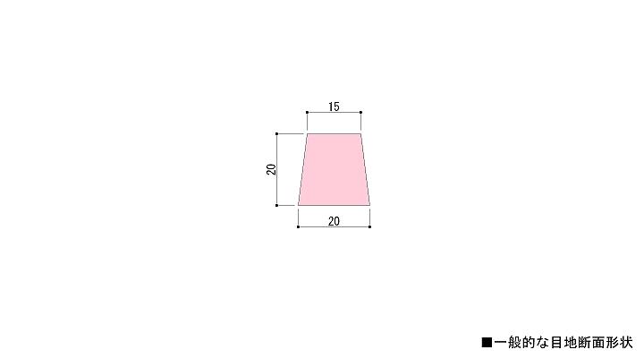 一般的な目地の形状