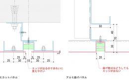 アルミカットパネルと曲げパネルの比較