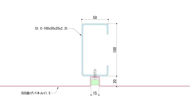 ステンレス曲げパネルの納まり例