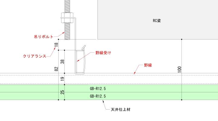 天上レベルとRC梁の関係例