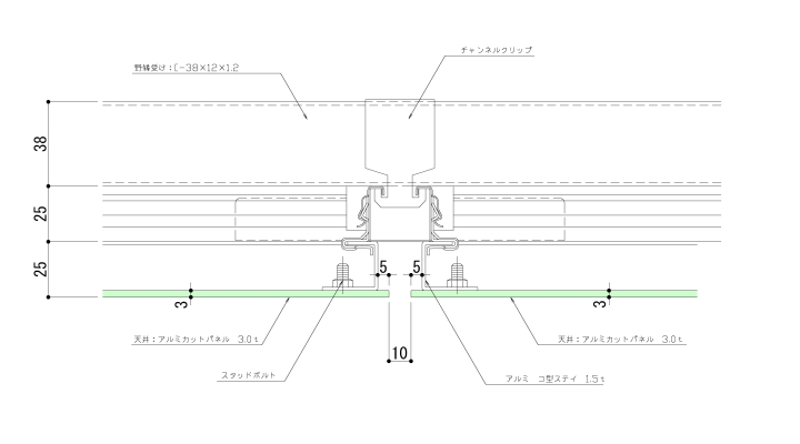 天井アルミパネルの納まり例