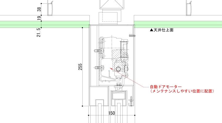 天井より下に自動ドアモーターを配置
