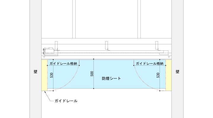 シート式可動防煙垂壁のイメージ