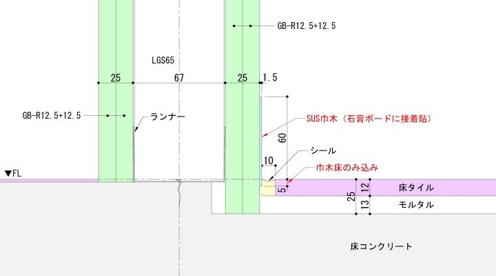 床タイル+SUS巾木の納まり例