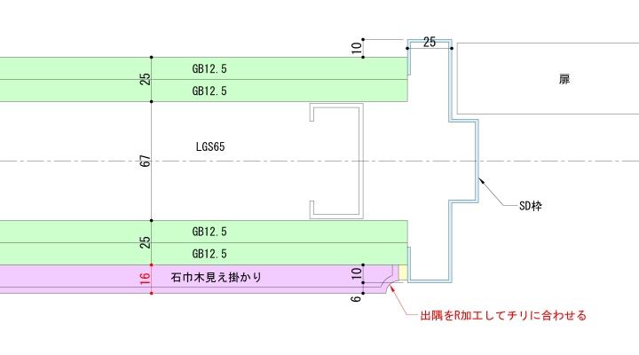 石巾木と建具枠の取合いR型納め案