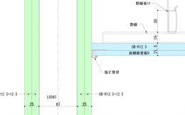 壁天井取合い納まりの例