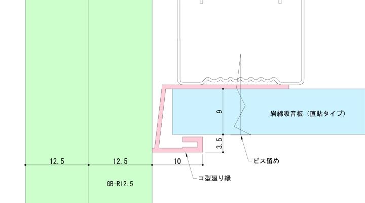 天井直貼+コ型廻り縁の納まり