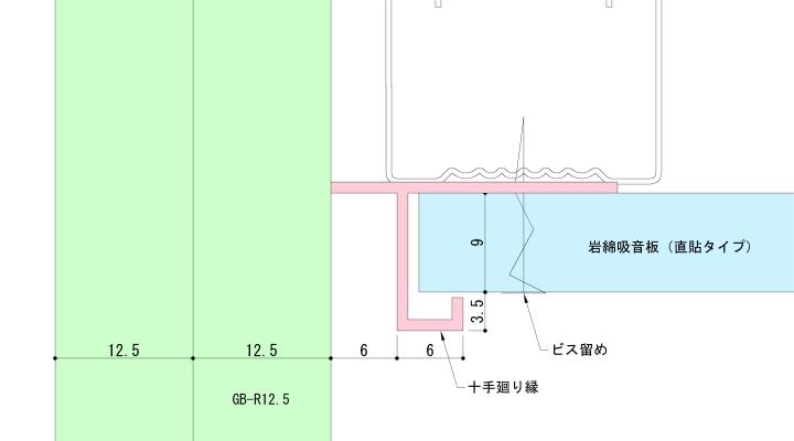 天井直貼+十手廻り縁の納まり