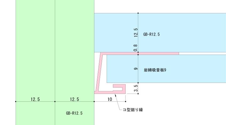 天井二枚貼+コ型廻り縁の納まり