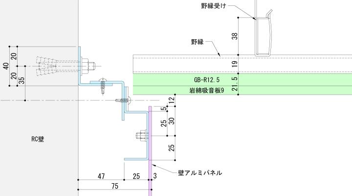 壁アルミカットパネル一般天井納まり