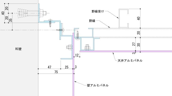 壁・天井アルミカットパネル納まり