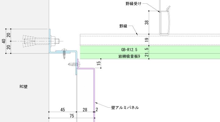 壁アルミ曲げパネル一般天井納まり