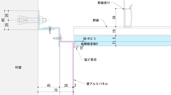 壁アルミ曲げパネル勝ち一般天井納まり