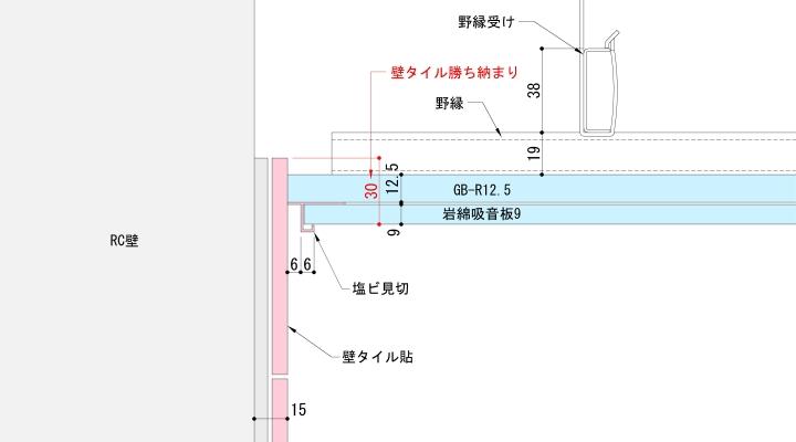 壁タイルの天井取合い納まり