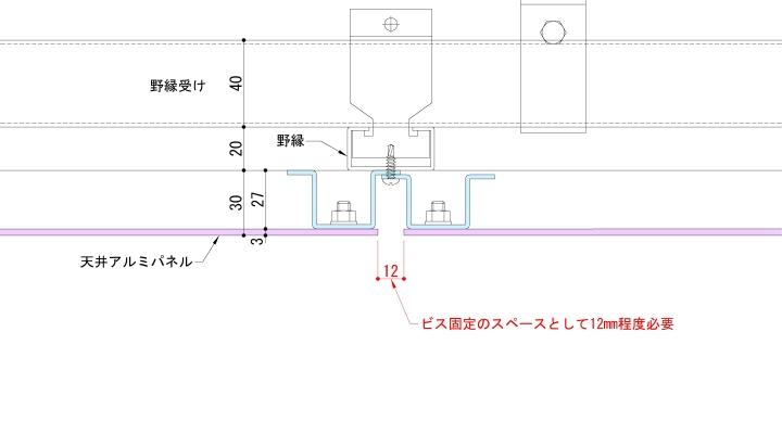 天井アルミパネルの目地標準図
