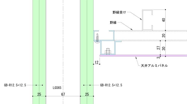 一般壁+天井アルミパネル取合納まり