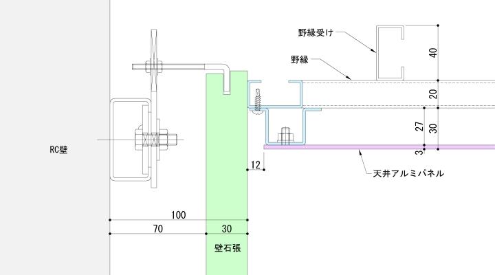壁石張り+天井アルミパネル取合納まり