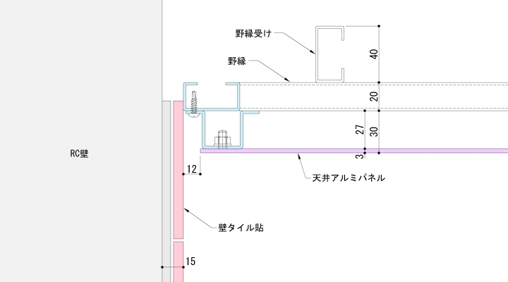 壁タイル貼+天井アルミパネル取合納まり
