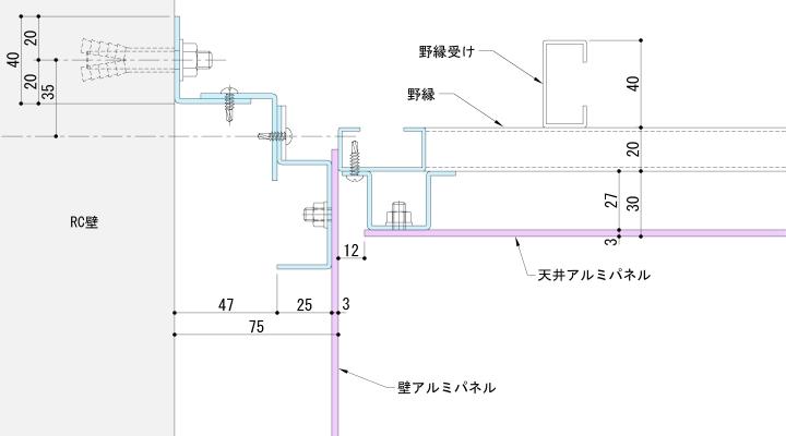 壁アルミパネル+天井アルミパネル取合納まり