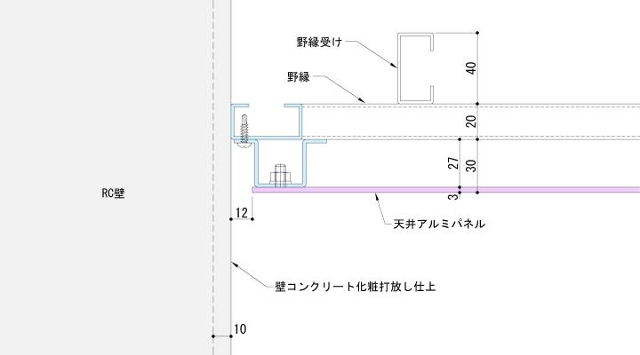 壁RC打放し+天井アルミパネル取合納まり