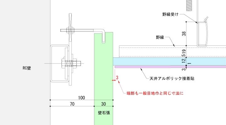 石張り壁+天井アルポリック接着貼取合納まり