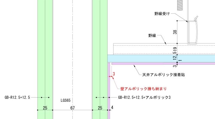 壁アルポリック接着貼壁+天井アルポリック接着貼取合納まり