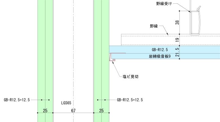 一般的な壁と天井の関係