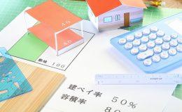 建築の法規