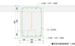 SRC梁の配置例(二段筋)