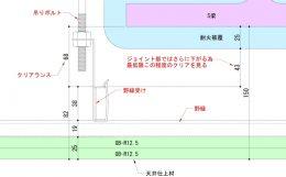 天上レベルとS梁の関係例