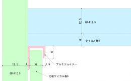 壁化粧ケイカル板天井取合納まり例