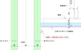 一般壁+天井アルポリック接着貼取合納まり